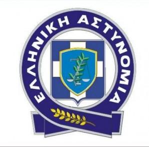 ελληνικη αστυνομια