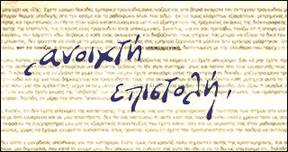 https://www.ipatrida.gr/wp-content/uploads/2014/05/anoixth_epistolh_1.jpg