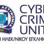 H Διεύθυνση Δίωξης Ηλεκτρονικού Εγκλήματος ενημερώνει τους πολίτες σχετικά με διασπορά κακόβουλου λογισμικού μέσω emails
