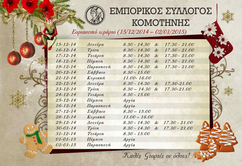ΕΟΡΤΑΣΤΙΚΟ ΩΡΑΡΙΟ 2014-15