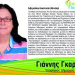 Οι πρώτοι 20 υποψήφιοι δημοτικοί σύμβουλοι του Γκαράνη