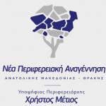 Με καινούριο λογότυπο η «Νέα Περιφερειακή Αναγέννηση» του Χρήστου Μέτιου