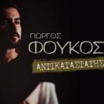 """""""Αντικαταστάτης"""": Ο Γιώργος Φούκος κάνει δυναμικά το ντεμπούτο του στη δισκογραφία."""