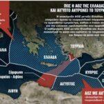 H Τουρκία κλιμακώνει , η Ελλάδα τι κάνει;
