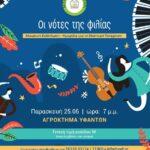 """Μουσική Εκδήλωση – Ημερίδα για τη Νοητική Υστέρηση «Οι νότες της φιλίας» Συλλόγου """"ΑΓΙΟΙ ΘΕΟΔΩΡΟΙ"""""""